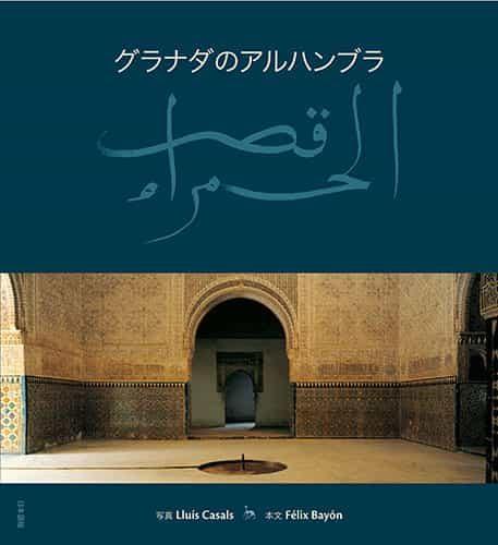 (pe) La Alhambra De Granada (japones) por Vv.aa. epub
