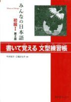 minna no nihongo shokyu 1 hyojun mondaishu (2ª ed.)-9784883196067