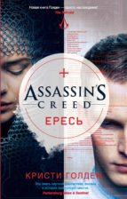 assassin's creed. ????? (ebook)-?????? ??????-9785389141797