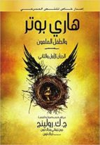 harry potter and the cursed child (arabe)-j.k. rowling-9789771455097