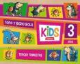 KIDS 3 AÑOS 3º TRIMESTRE ED 2013 - 9788468309767 - VV.AA.