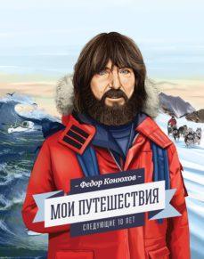 мои путешествия (ebook)-федор конюхов-9785000576137