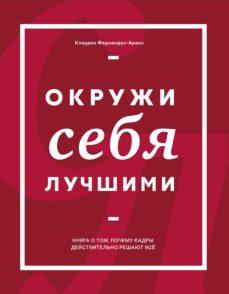 окружи себя лучшими (ebook)-клаудио фернандес-араос-9785000577257