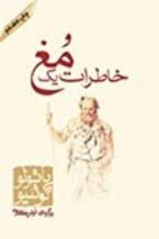 Descargas de libros electrónicos gratis ipods KHATERAT YEK JADUGAR (FARSI) DJVU