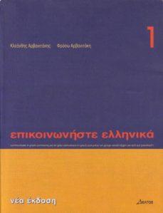 Descargar EPISKINONISTE ELLENIKA 1   COMUNICAR EN GRIEGO gratis pdf - leer online